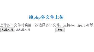 纯php多文件上传