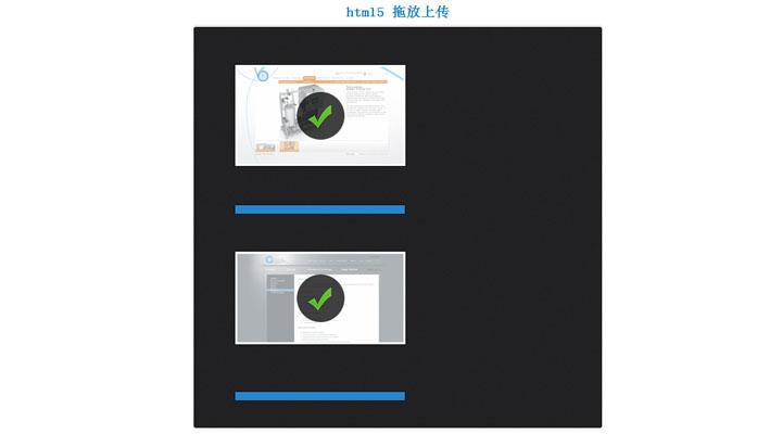 html5 拖放上传