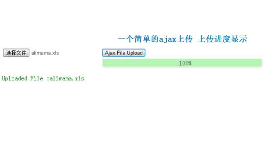 一个简单的ajax上传 上传进度显示