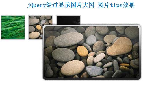 jQuery经过显示图片大图 图片tips效果