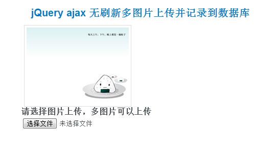 jQuery ajax 无刷新多图片上传并记录到数据库